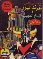 アラビア語のコミックス