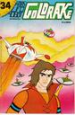 ATLAS UFO ROBOT GOLDRAKE 034