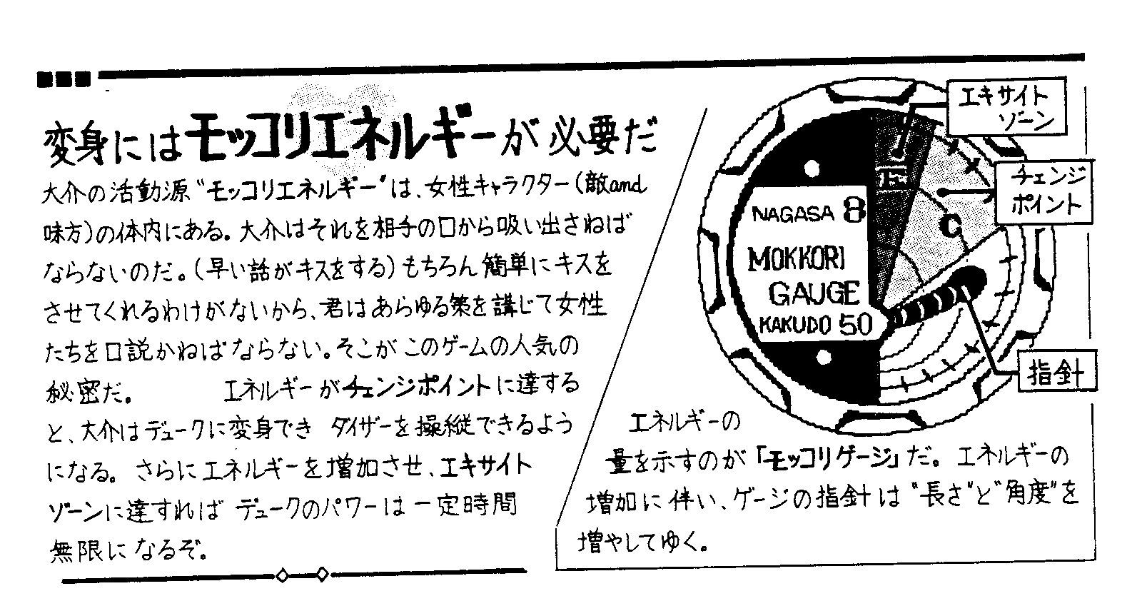 MGUFC25 03